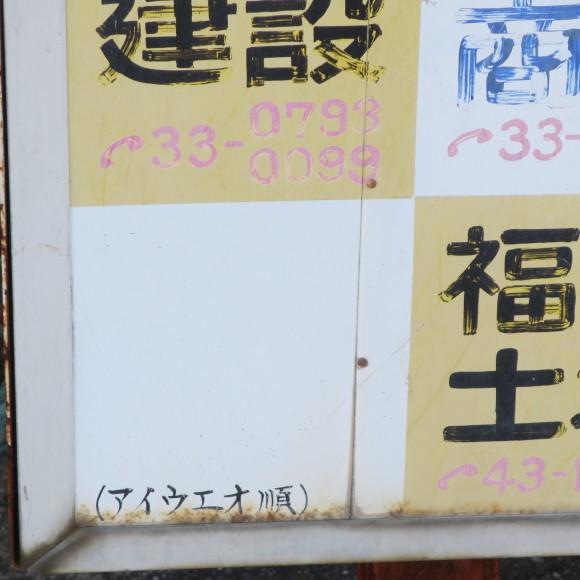秋篠町から近鉄奈良駅方面に歩いて行く佐紀・佐保おさらいブログ 2 奈良市_c0001670_19075124.jpg