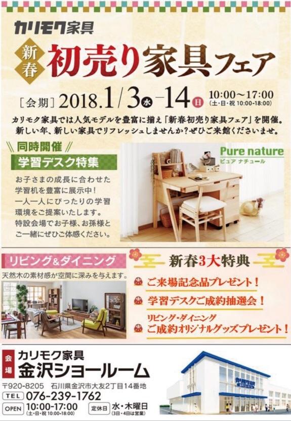 初売り家具フェアを開催しています。_d0224984_11113828.jpeg