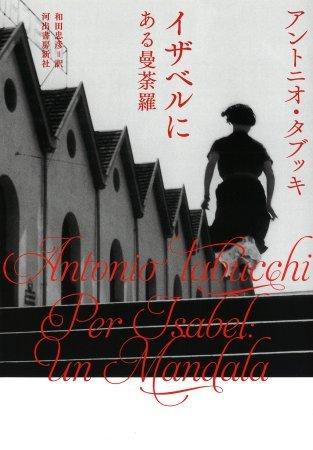 タブッキ 『レクイエム』から『イザベルに ある曼荼羅』へ_b0074416_19130800.jpg