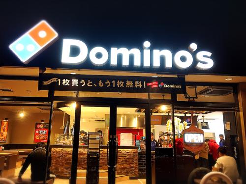 ドミノピザ 津上浜店_e0292546_08220990.jpg