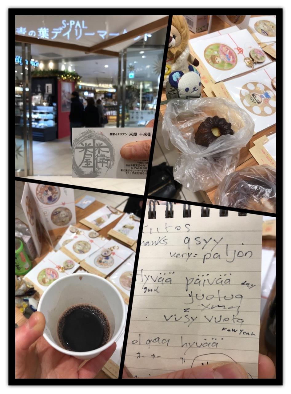 ふるさと仙台での素晴らしい日々、たくさんのありがとう 〜 おまけのpart5_c0186460_20452472.jpg