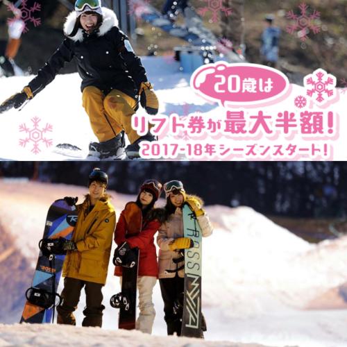雪マジ19 のサイトでepiceのウエアが❤️_c0151965_01045507.jpg