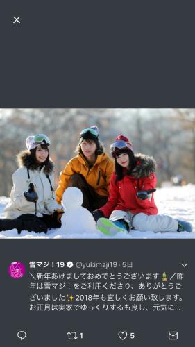 雪マジ19 のサイトでepiceのウエアが❤️_c0151965_01053722.jpg