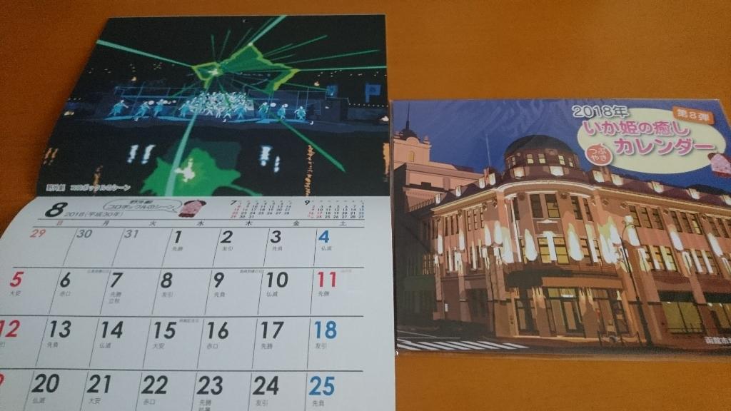 2018年1月7日(日)今朝の函館の天気と積雪、気温は。いか姫カレンダーは函館観光地の絵。7月8月は函館野外劇よさこいのシーンも。函館蔦屋書店にあります。_b0106766_07251663.jpg