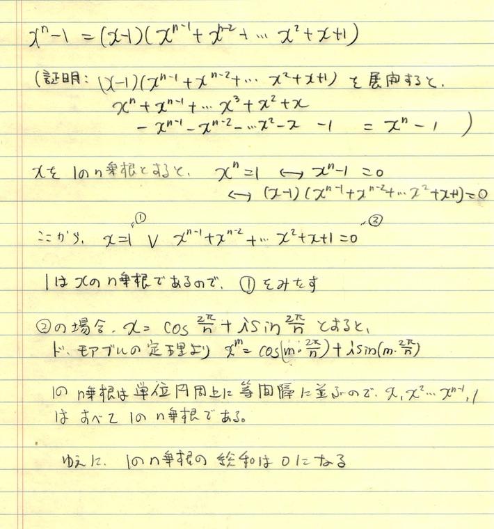 1のn乗根の総和は0になる_d0164691_218937.jpg