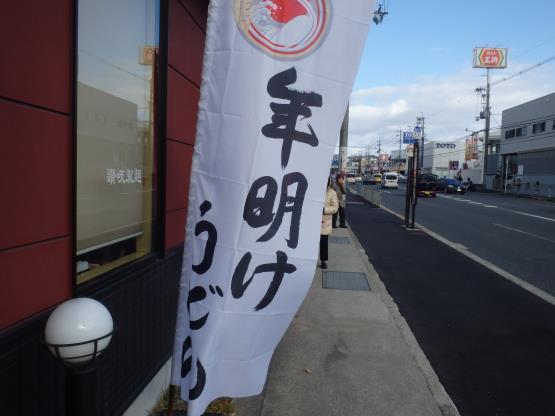 讃岐製麺           箕面半町店_c0118393_08411354.jpg