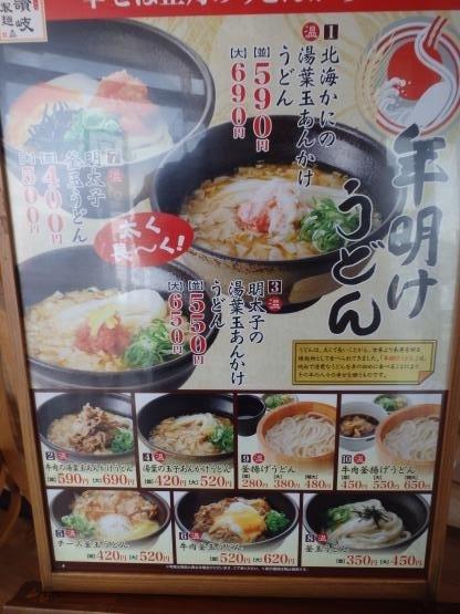 讃岐製麺           箕面半町店_c0118393_08421527.jpg