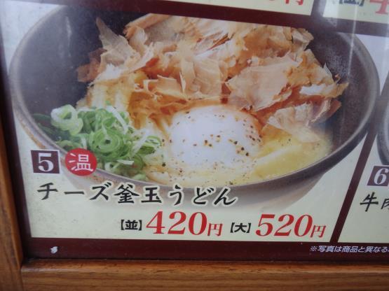 讃岐製麺           箕面半町店_c0118393_08430595.jpg