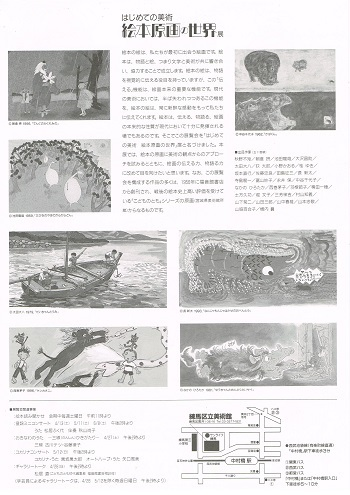 はじめての美術 絵本原画の世界展_f0364509_11442848.jpg