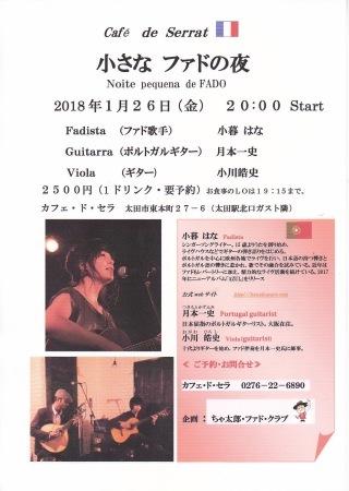 群馬県カフェ・ド・セラFADOライブ。sold out!_c0146817_07035599.jpeg