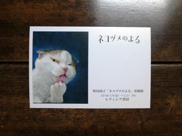 町田尚子「ネコヅメのよる」原画展 レティシア書房_e0230141_11493806.jpg