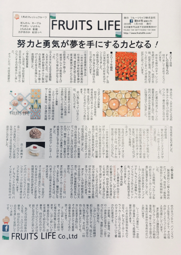 月刊 Fruits Life No.64_a0347953_15541724.jpg