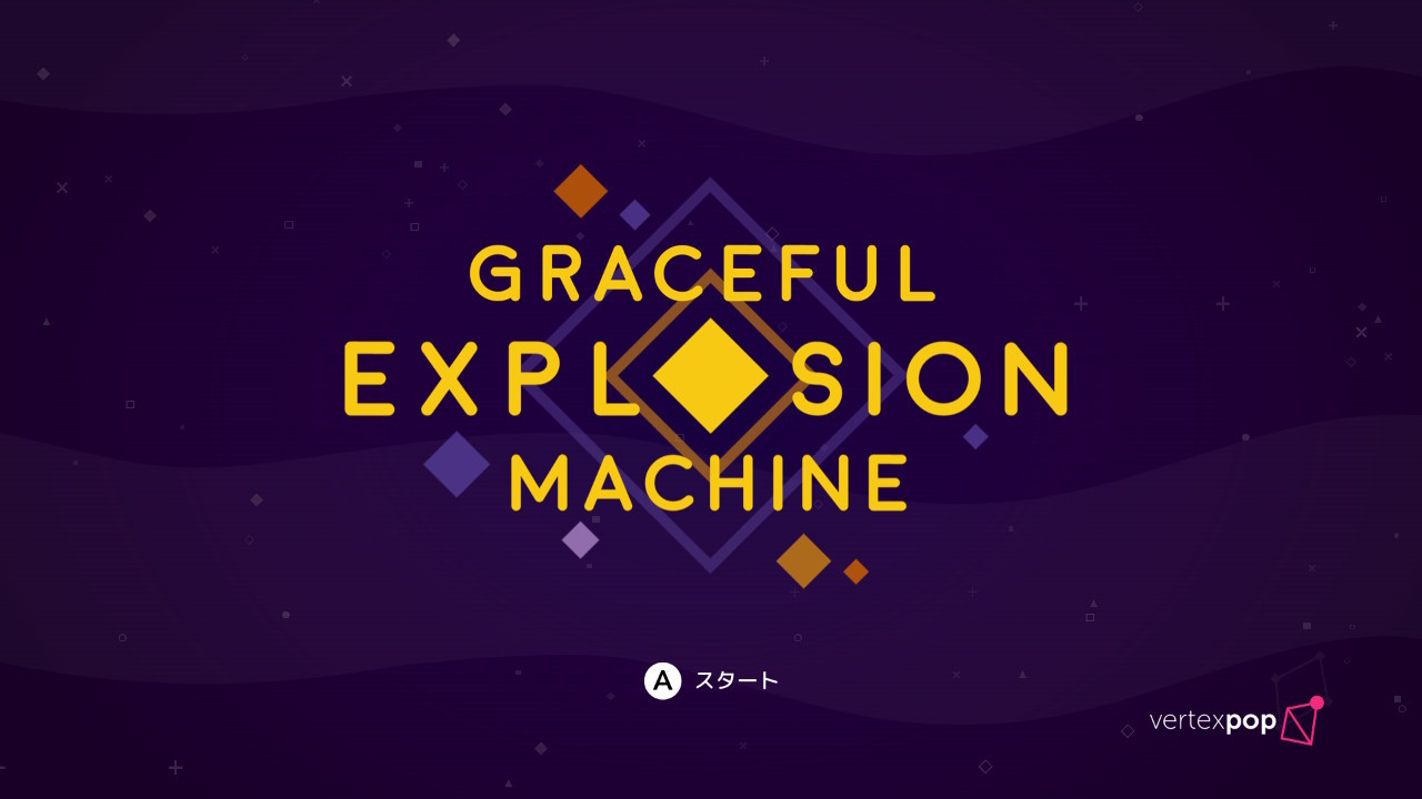 【今更推す一品】:『Graceful Explosion Machine』(NS/PS4/PC)_c0090360_13264164.jpg