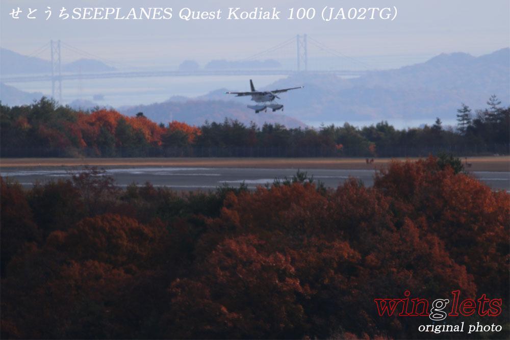 '18年 広島空港(RJOA)レポート ・・・ せとうち SEAPLANES / JA02TG_f0352866_21421832.jpg