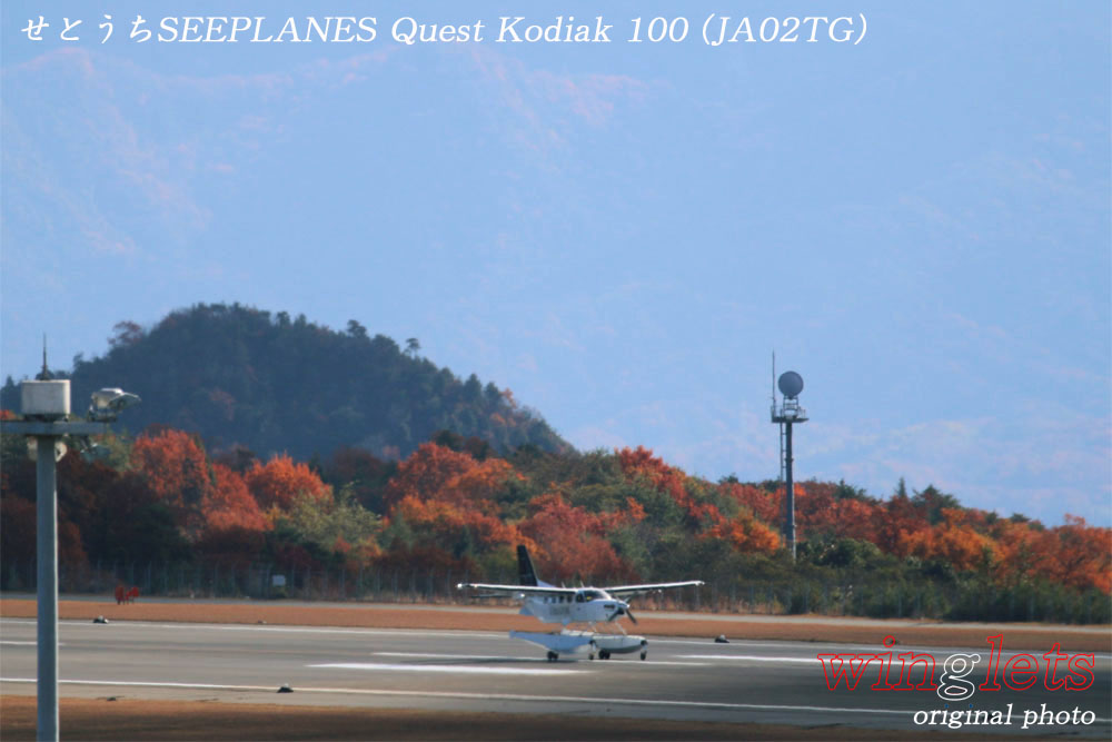 '18年 広島空港(RJOA)レポート ・・・ せとうち SEAPLANES / JA02TG_f0352866_21423076.jpg
