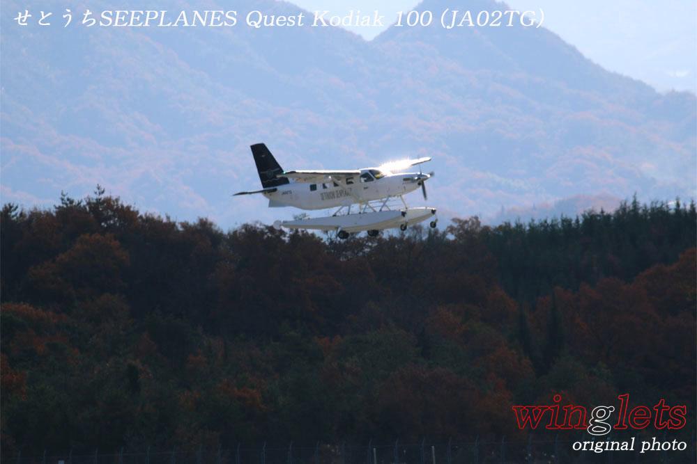 '18年 広島空港(RJOA)レポート ・・・ せとうち SEAPLANES / JA02TG_f0352866_21424294.jpg