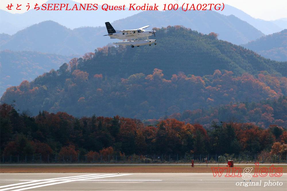 '18年 広島空港(RJOA)レポート ・・・ せとうち SEAPLANES / JA02TG_f0352866_21425374.jpg