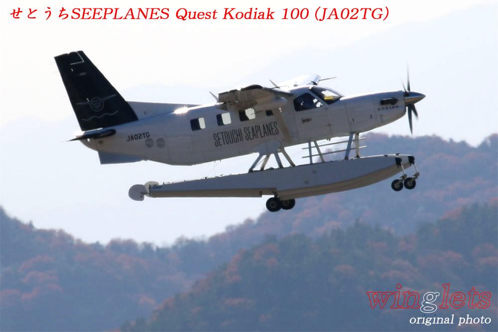 '18年 広島空港(RJOA)レポート ・・・ せとうち SEAPLANES / JA02TG_f0352866_2143831.jpg