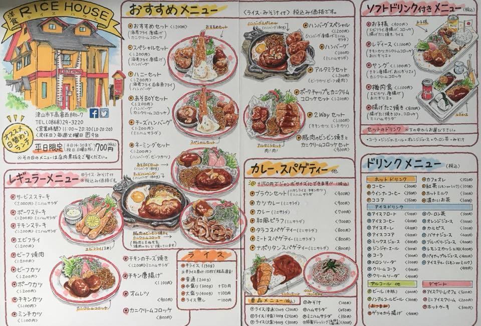洋食・ライスハウス_d0118987_10351490.jpg
