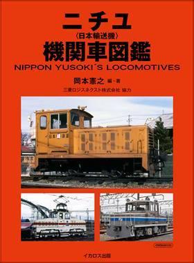 ○「ニチユ(日本輸送機)機関車図鑑」出版_f0111289_08125121.jpg