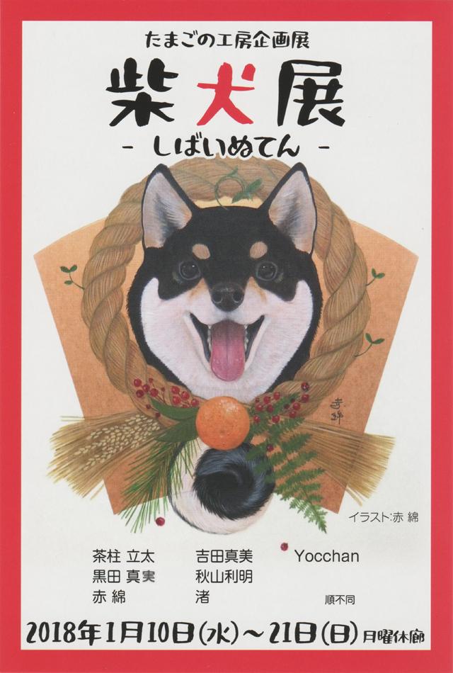 たまごの工房企画 柴犬展 -シバイヌてん-_e0134502_21555289.jpg