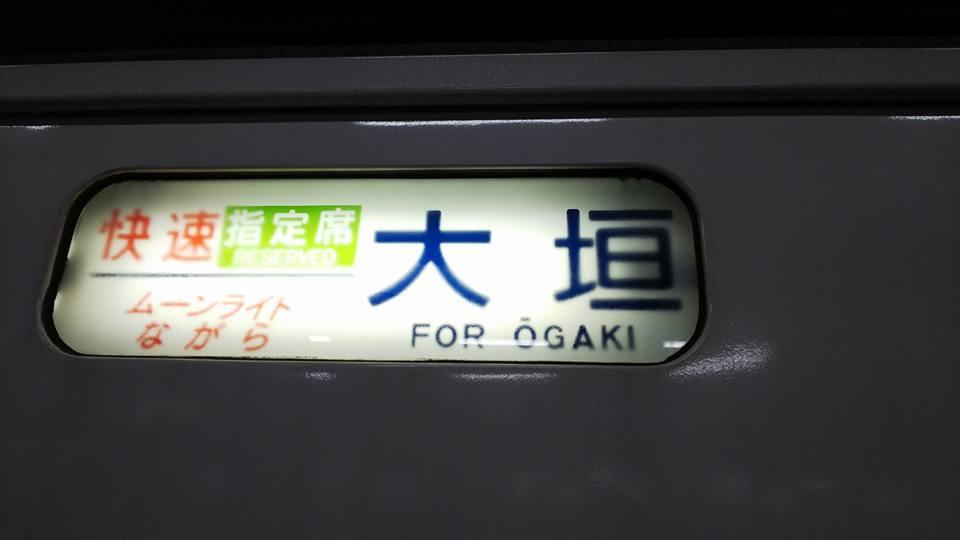 青春18きっぷ 関西遠征_a0000912_00343468.jpg