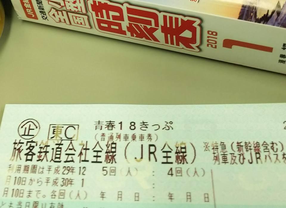 青春18きっぷ 関西遠征_a0000912_00343487.jpg