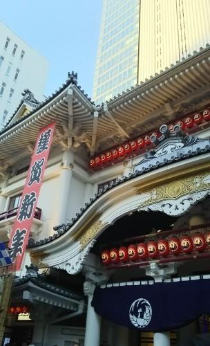 壽 新春大歌舞伎 二代目松本白鸚、十代目松本幸四郎、八代目市川染五郎襲名披露 2018年 1月 7日 歌舞伎座_e0345320_22374652.jpg