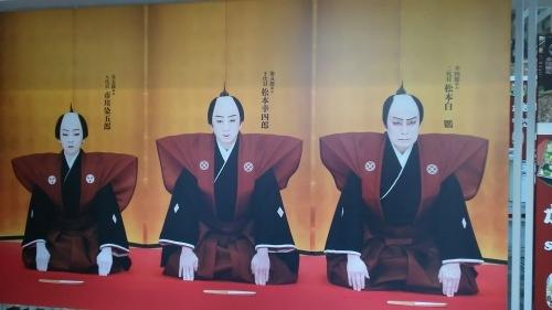壽 新春大歌舞伎 二代目松本白鸚、十代目松本幸四郎、八代目市川染五郎襲名披露 2018年 1月 7日 歌舞伎座_e0345320_22380155.jpg