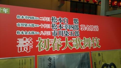 壽 新春大歌舞伎 二代目松本白鸚、十代目松本幸四郎、八代目市川染五郎襲名披露 2018年 1月 7日 歌舞伎座_e0345320_22381008.jpg