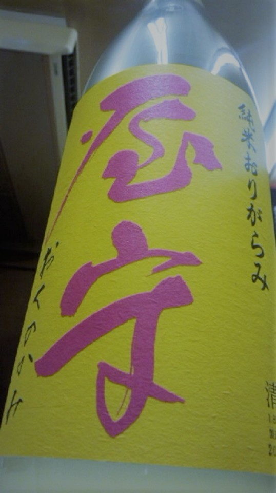【日本酒】屋守 おりがらみ純米 無調整生酒 八反錦 限定 新酒29BY_e0173738_19332021.jpg