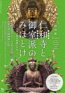 京都旅2 御修法開白。_c0160745_12495094.jpg