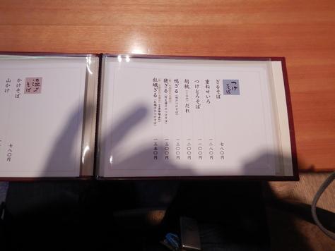 酒と蕎麦の日々49 箱根湯本茶屋 じねん蕎麦 つくも_f0175450_84679.jpg