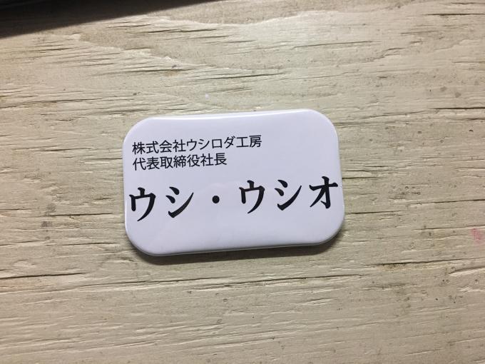 □40mm x 40mm 缶バッジ 取り扱いのお知らせ_b0160255_20080846.jpg