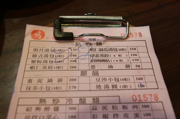 【明月湯包】台湾旅行 - 3 -_f0348831_22472717.jpg