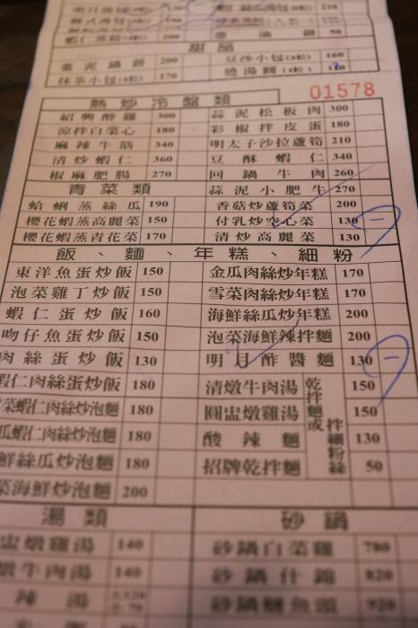 【明月湯包】台湾旅行 - 3 -_f0348831_22473170.jpg