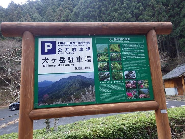 干支の山・・犬ヶ岳~求菩提山周回_e0164643_12412140.jpg