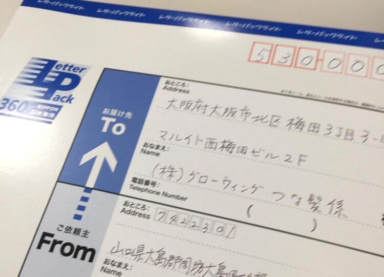 ヘアドネーション☆つな髪_f0183846_11302231.jpg