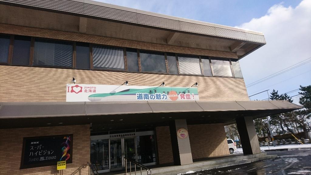 NHK函館放送局_b0106766_22163480.jpg