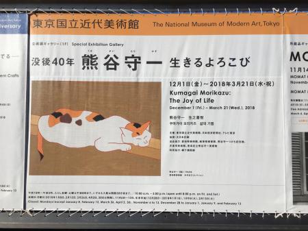 熊谷守一「生きるよろこび」_f0217978_15572150.jpg