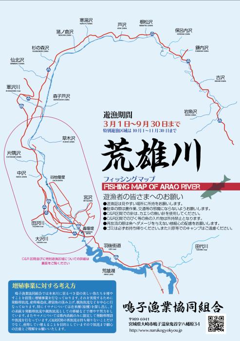 荒雄川C&R区間_c0095801_13343317.png