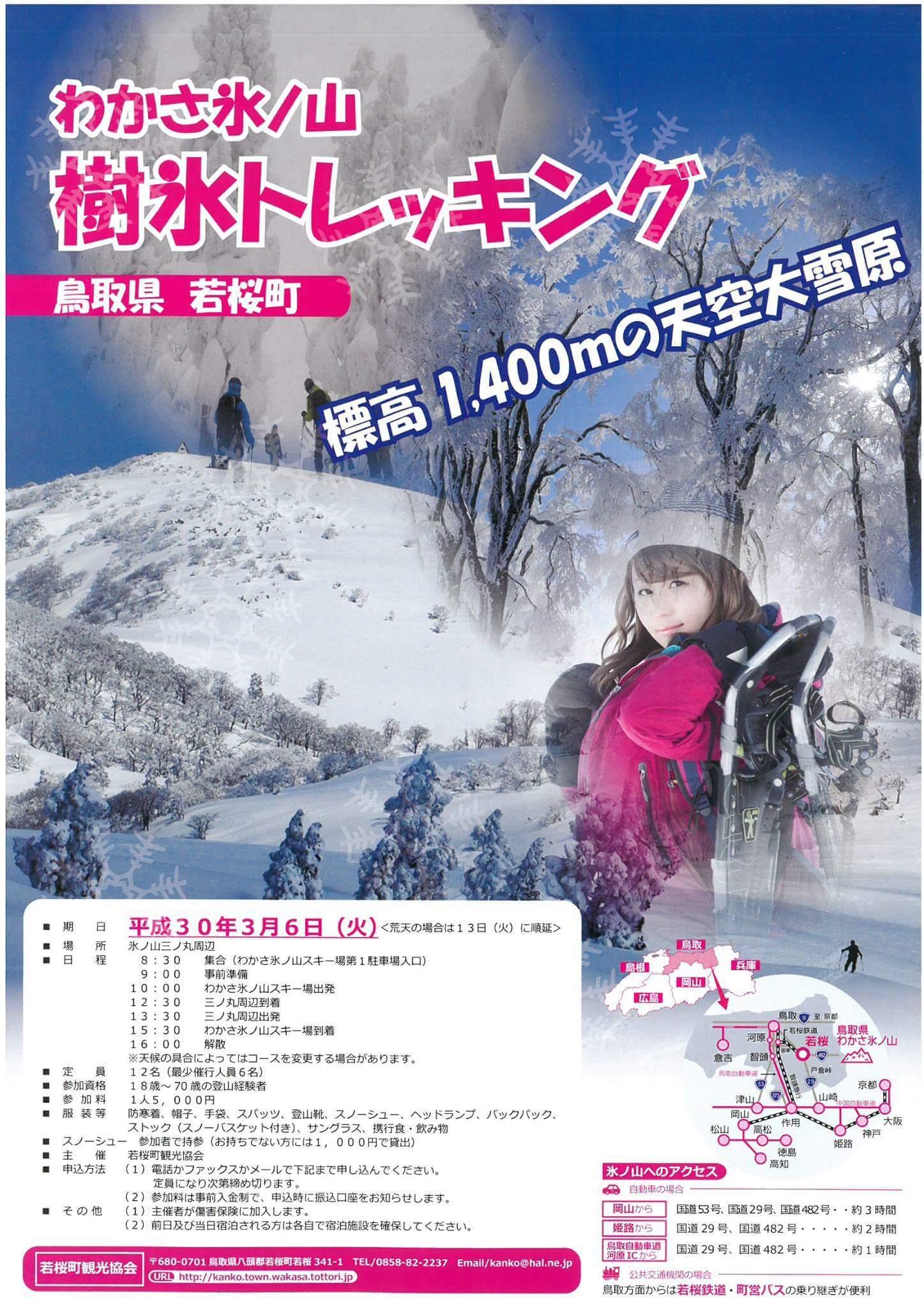 雪山樹氷トレッキング!参加者募集中!!_f0101226_14203642.jpeg