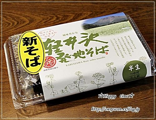 チキンカツ弁当と今夜は新蕎麦でおうちごはん♪_f0348032_18505968.jpg
