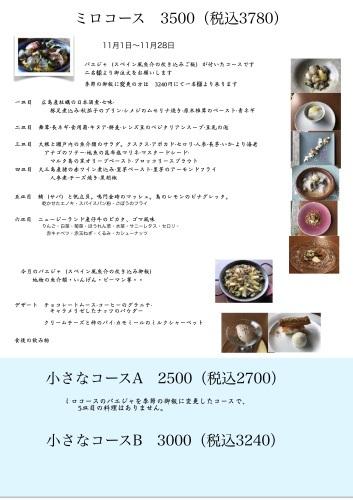 2017年11月の料理_e0385840_03343384.jpg