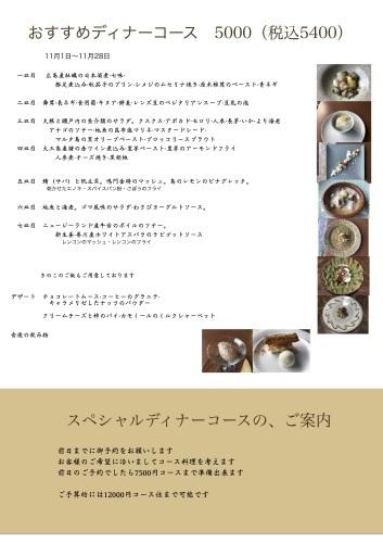 2017年11月の料理_e0385840_03344350.jpg