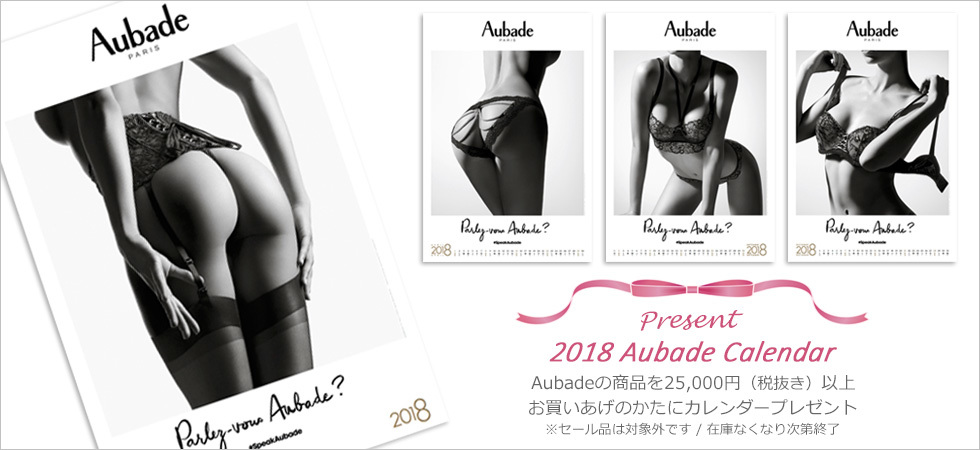 2018 Aubade カレンダー_e0219353_15441973.jpg
