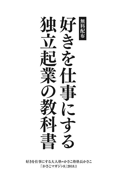 リビングは死なない。玄関が死んだ〜96ページの無料冊子「独立起業の教科書」到着_e0171573_20582051.jpg