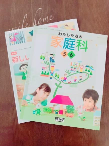 【小学校家庭科】子ども達の持つ力_e0303386_08214818.jpg
