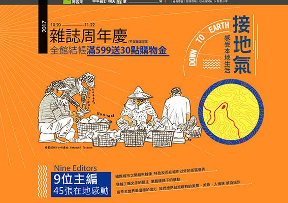 2017末から2018始の台湾関係のなんやかんや_e0022403_02063849.jpg