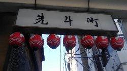 お金の使い方が大事…前進座初春特別公演の唐茄子屋_c0133422_165955.jpg